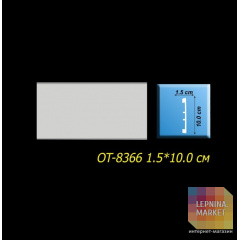 Молдинг из дюрополимера OT-8366 Optima