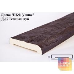Полиуретановые доски Д-12 Тёмный дуб (12*2,5*200) Уникс