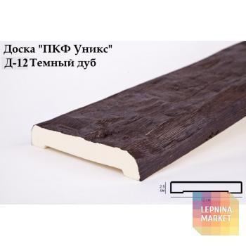 Полиуретановые доски Д-12 (Тёмный дуб) (12*2,5*200) Уникс