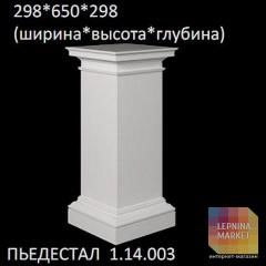 Пьедестал 1.14.003 Европласт
