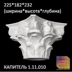 Колонна Капитель 1.11.010 Европласт