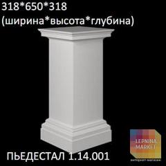 Пьедестал 1.14.001 Европласт