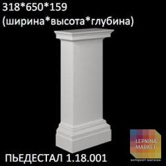 Пьедестал 1.18.001 Европласт
