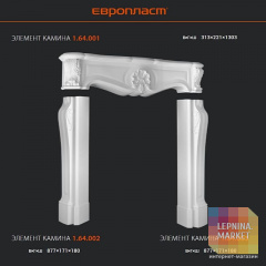 Элементы декоративного камина 1.64.001/002/003 Европласт