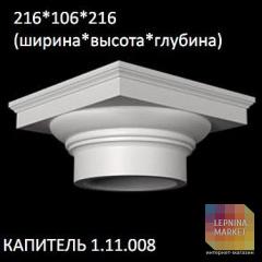 Колонна Капитель 1.11.008 Европласт