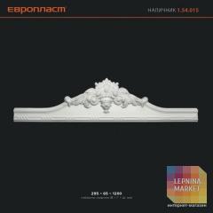 Дверное обрамление 1.54.015 Европласт