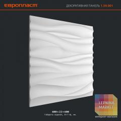 3D Декоративная панель 1.59.001 Европласт