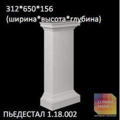 Пьедестал 1.18.002 Европласт