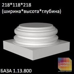 Колонна База 1.13.800 Европласт