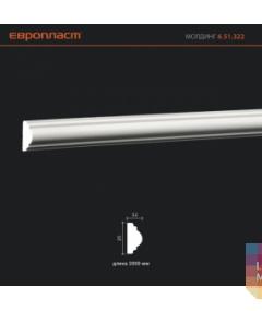 Молдинг настенный 6.51.322 Европласт