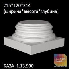 Колонна База 1.13.900 Европласт