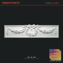 Дверной Сандрик из полиуретана 1.63.003 Европласт