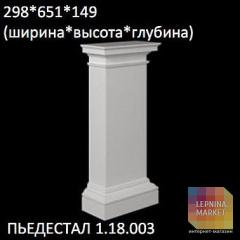 Пьедестал 1.18.003 Европласт